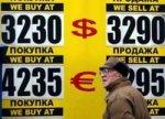 Центробанк девальвировал рубль в шестой раз за десять дней