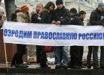 Церковь - это не армия и не флот - как она может спасти Россию?