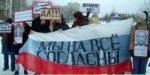 Во Владивостоке прошли митинги и акции