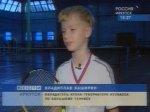 Иркутянин Владислав Каширин завоевал Кубок губернатора Кузбасса по большому теннису