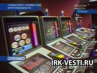 Игровые автоматы иркутск 2009 онлайн игровые автоматы адмирал